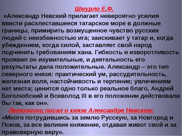 Шмурло Е.Ф. «Александр Невский прилагает невероятно усилия ввести расхлестав...
