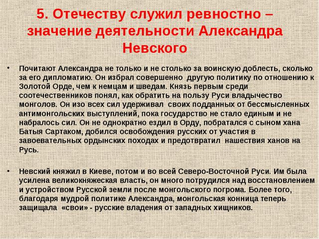 5. Отечеству служил ревностно – значение деятельности Александра Невского Поч...