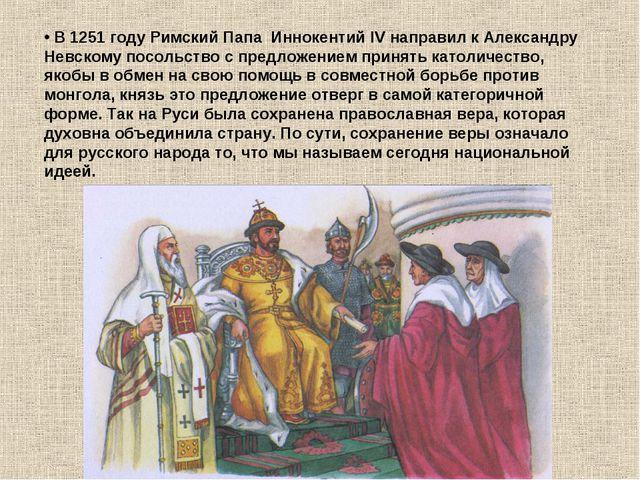 В 1251 году Римский Папа Иннокентий IV направил к Александру Невскому посоль...