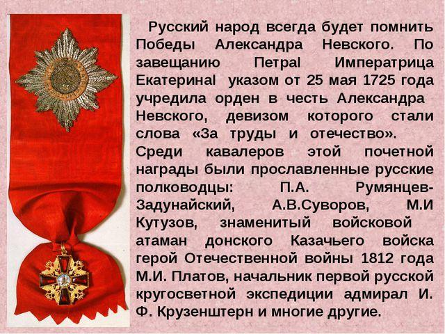 Русский народ всегда будет помнить Победы Александра Невского. По завещанию...