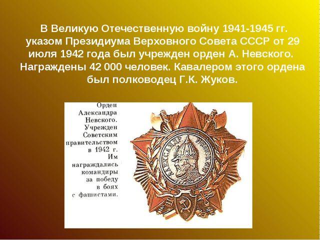 В Великую Отечественную войну 1941-1945 гг. указом Президиума Верховного Сов...