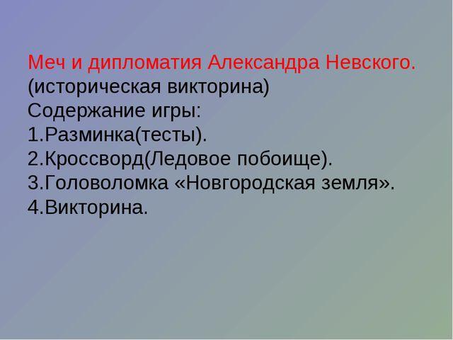 Меч и дипломатия Александра Невского. (историческая викторина) Содержание игр...