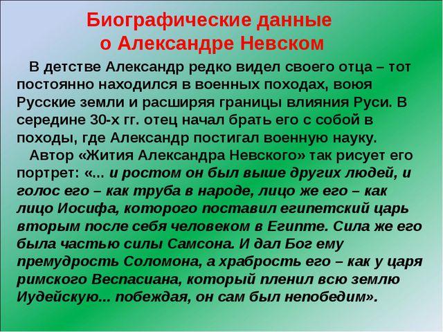 Биографические данные о Александре Невском В детстве Александр редко видел св...