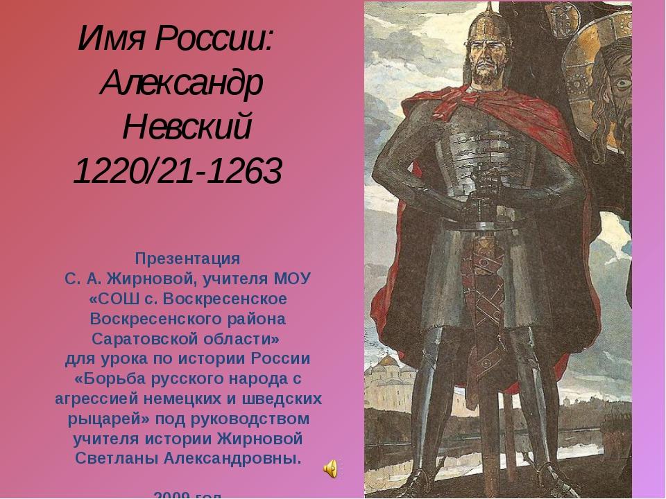 Имя России: Александр Невский 1220/21-1263 Презентация С. А. Жирновой, учител...