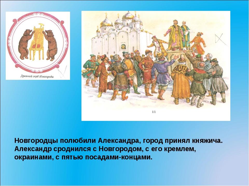 Новгородцы полюбили Александра, город принял княжича. Александр сроднился с Н...