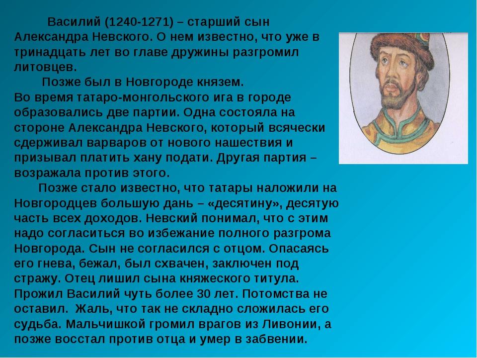 Василий (1240-1271) – старший сын Александра Невского. О нем известно, что у...