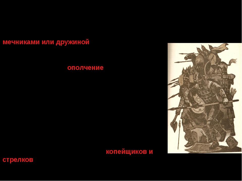 Новгородское войско Каждый город Новгородского княжества имел свое войско, ра...