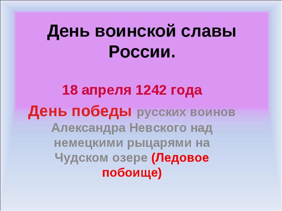 День воинской славы России. 18 апреля 1242 года День победы русских воинов Ал...