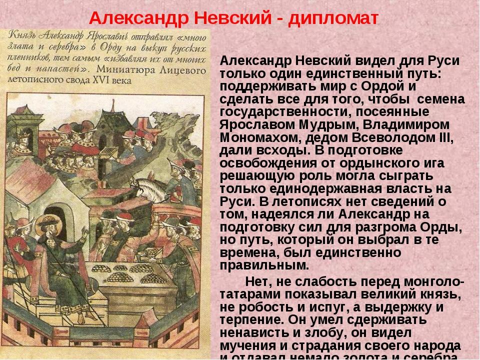 Александр Невский - дипломат Александр Невский видел для Руси только один еди...