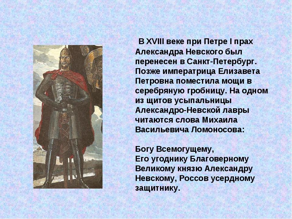 В XVIII веке при Петре I прах Александра Невского был перенесен в Санкт-Пете...