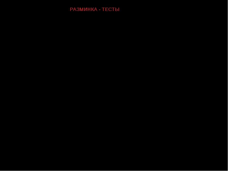 РАЗМИНКА - ТЕСТЫ 1.Александр Ярославович любил свой родной город. Здесь сред...
