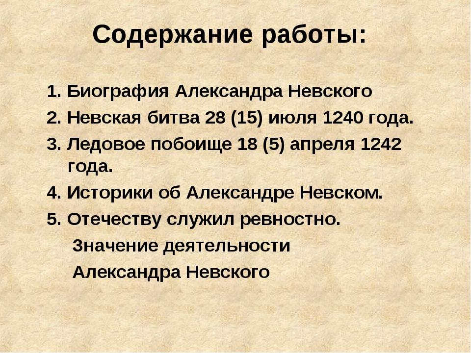 Содержание работы: 1. Биография Александра Невского 2. Невская битва 28 (15)...