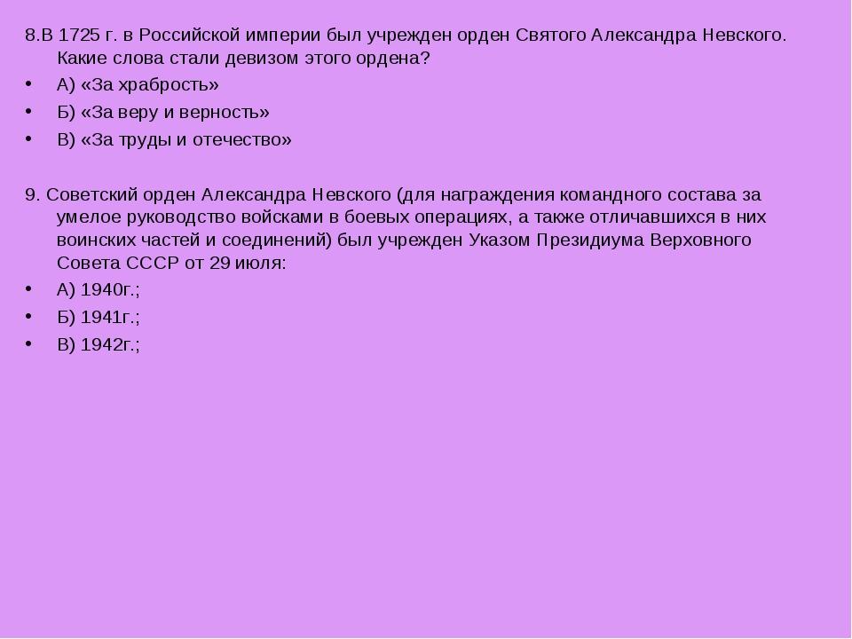 8.В 1725 г. в Российской империи был учрежден орден Святого Александра Невско...