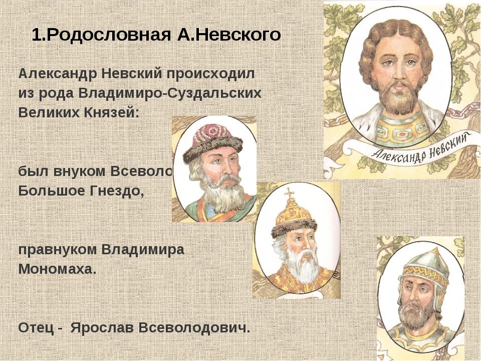 1.Родословная А.Невского Александр Невский происходил из рода Владимиро-Сузда...