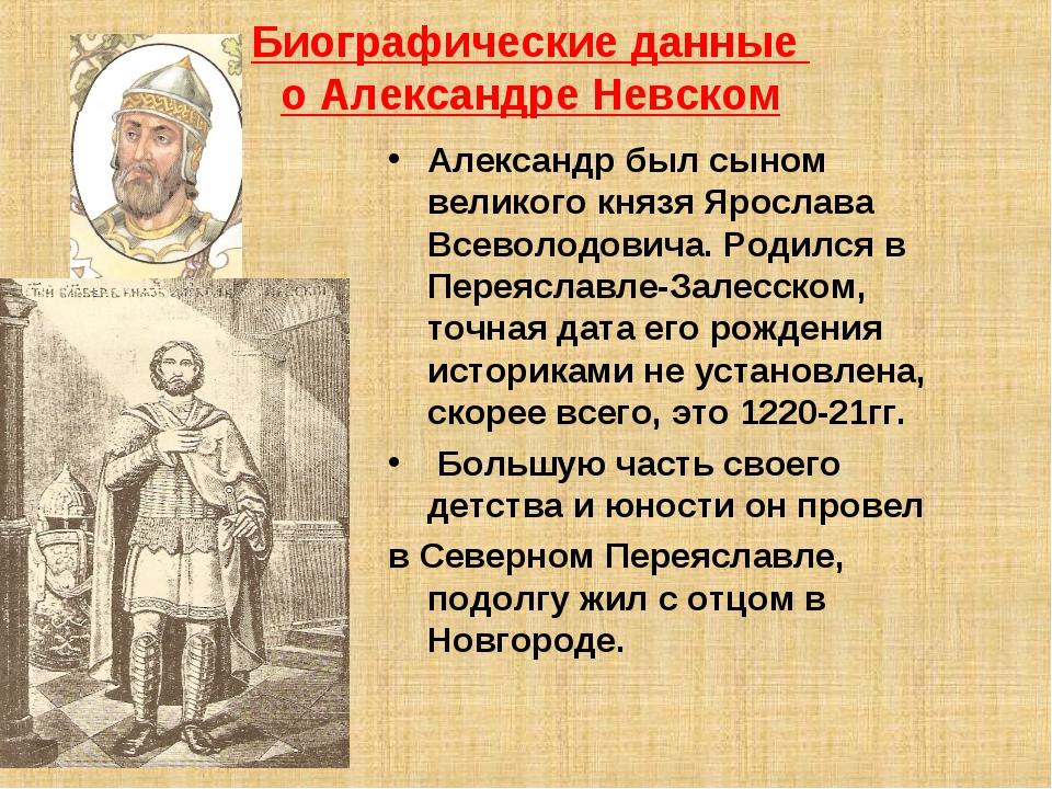 Биографические данные о Александре Невском Александр был сыном великого князя...