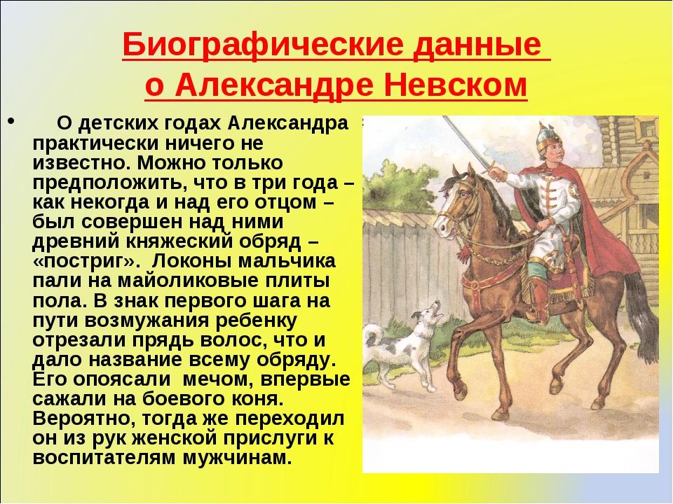 Биографические данные о Александре Невском О детских годах Александра практич...