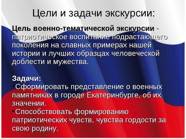 Цели и задачи экскурсии: Цель военно-тематической экскурсии - патриотическое...