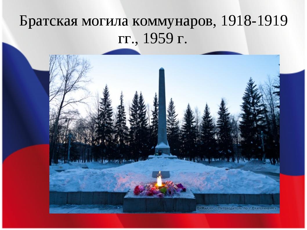 Братская могила коммунаров, 1918-1919 гг., 1959 г.