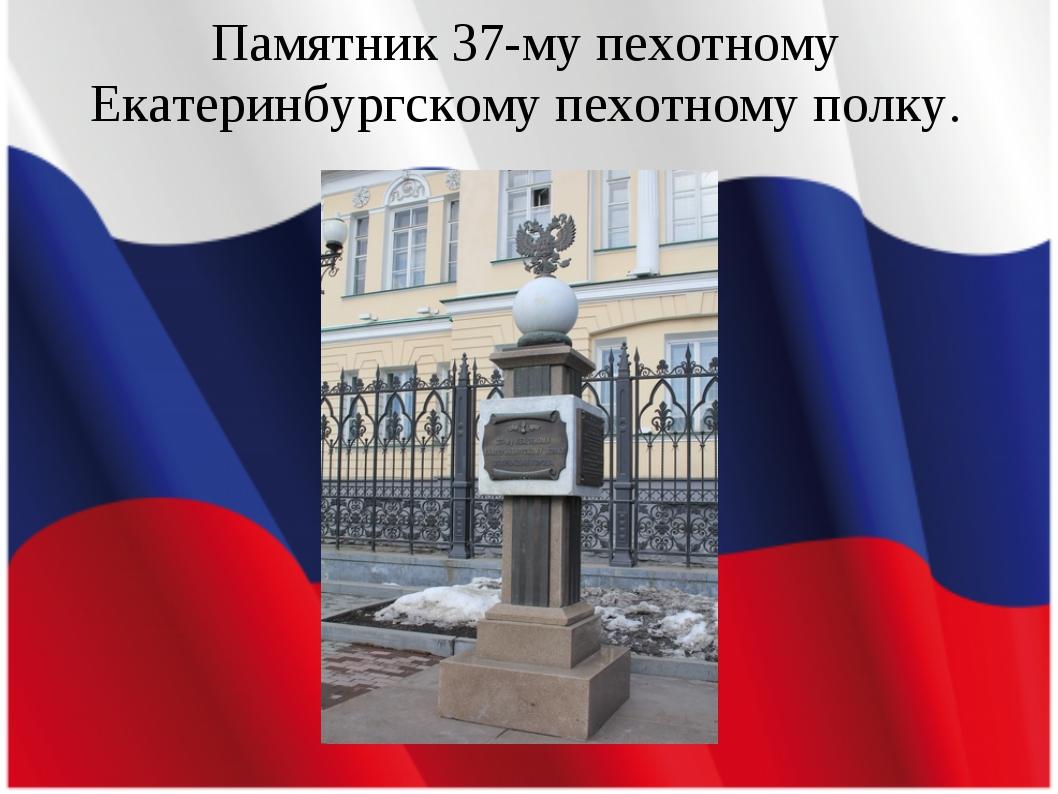 Памятник 37-му пехотному Екатеринбургскому пехотному полку.