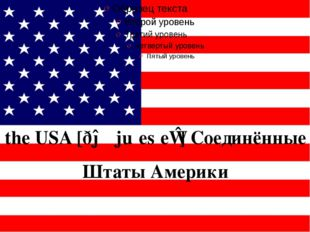 the USA [ðə ˌjuːesˈeɪ] Соединённые Штаты Америки