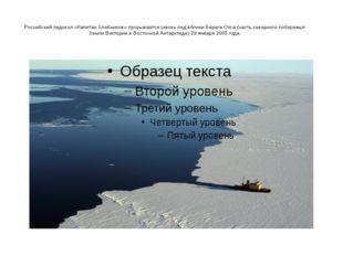 Российский ледокол «Капитан Хлебников» прорывается сквозь лед вблизи Берега