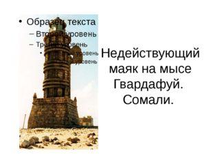 Недействующий маяк на мысе Гвардафуй. Сомали.