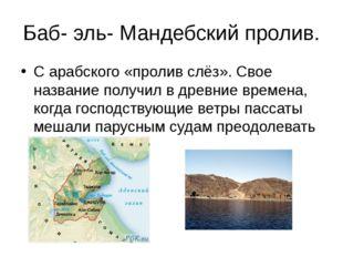Баб- эль- Мандебский пролив. С арабского «пролив слёз». Свое название получил