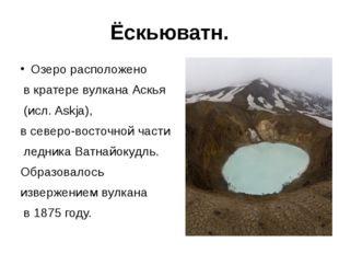 Ёскьюватн. Озеро расположено в кратере вулкана Аскья (исл. Askja), в северо-в