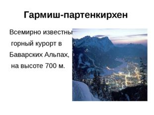 Гармиш-партенкирхен Всемирно известный горный курорт в Баварских Альпах, на в