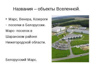 Названия – объекты Вселенной. Марс, Венера, Козероги поселки в Белоруссии. Ма