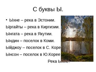 С буквы Ы. Ыхне – река в Эстонии. Ыргайты – река в Киргизии. Ынгата – река в