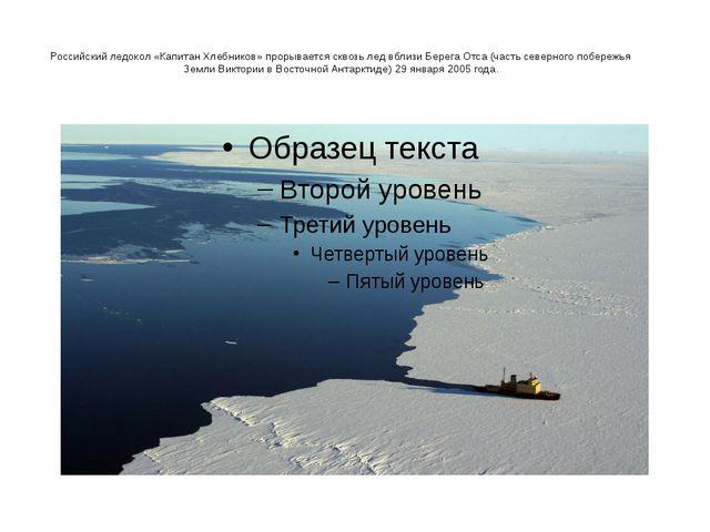 Российский ледокол «Капитан Хлебников» прорывается сквозь лед вблизи Берега...