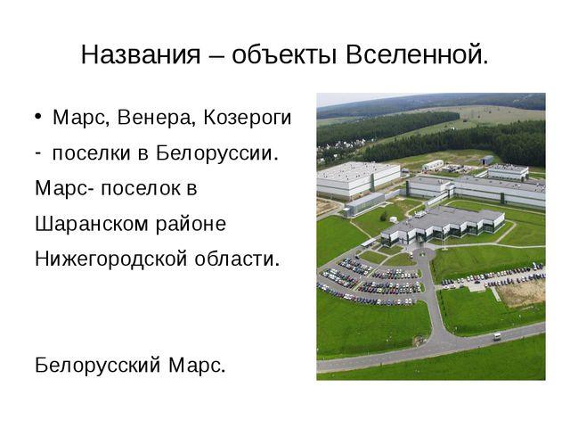 Названия – объекты Вселенной. Марс, Венера, Козероги поселки в Белоруссии. Ма...