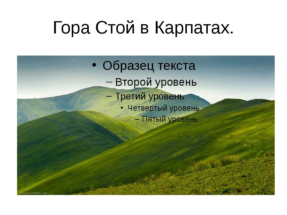 Гора Стой в Карпатах.