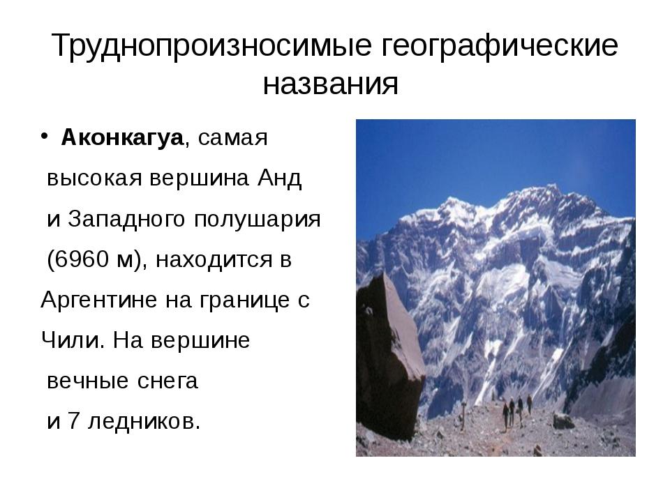 Труднопроизносимые географические названия Аконкагуа, самая высокая вершина А...