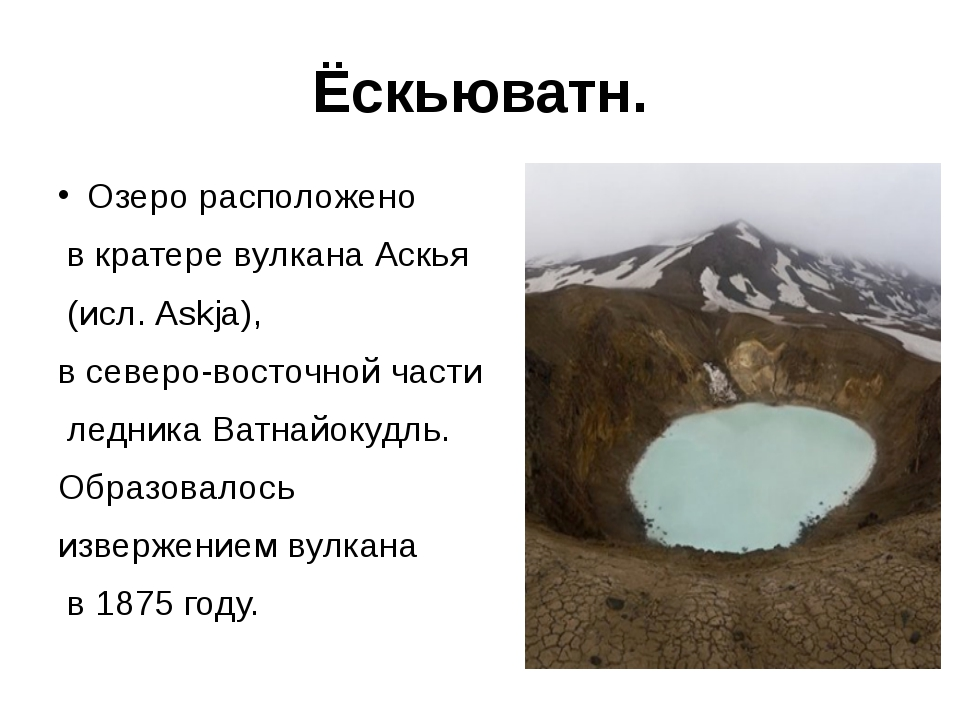 Ёскьюватн. Озеро расположено в кратере вулкана Аскья (исл. Askja), в северо-в...