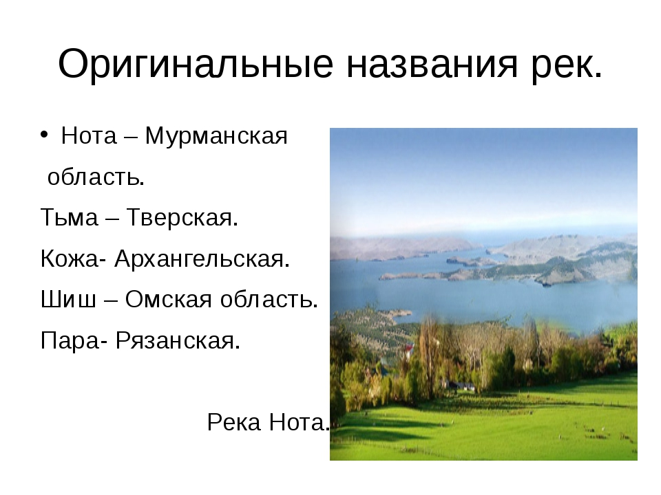 Оригинальные названия рек. Нота – Мурманская область. Тьма – Тверская. Кожа-...