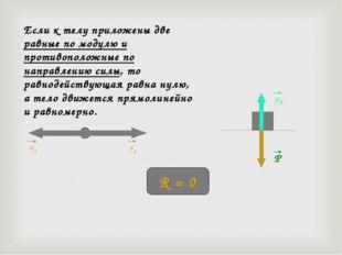 Если к телу приложены две равные по модулю и противоположные по направлению с