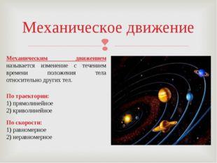 Механическое движение Механическим движением называется изменение с течением
