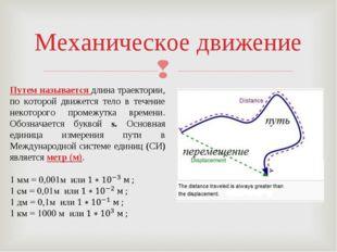 Механическое движение Путем называется длина траектории, по которой движется