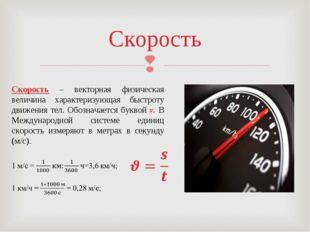Скорость Скорость – векторная физическая величина характеризующая быстроту дв