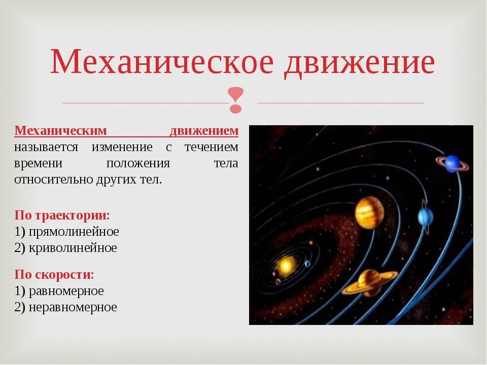 Механическое движение Механическим движением называется изменение с течением...