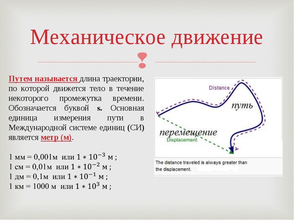 Механическое движение Путем называется длина траектории, по которой движется...