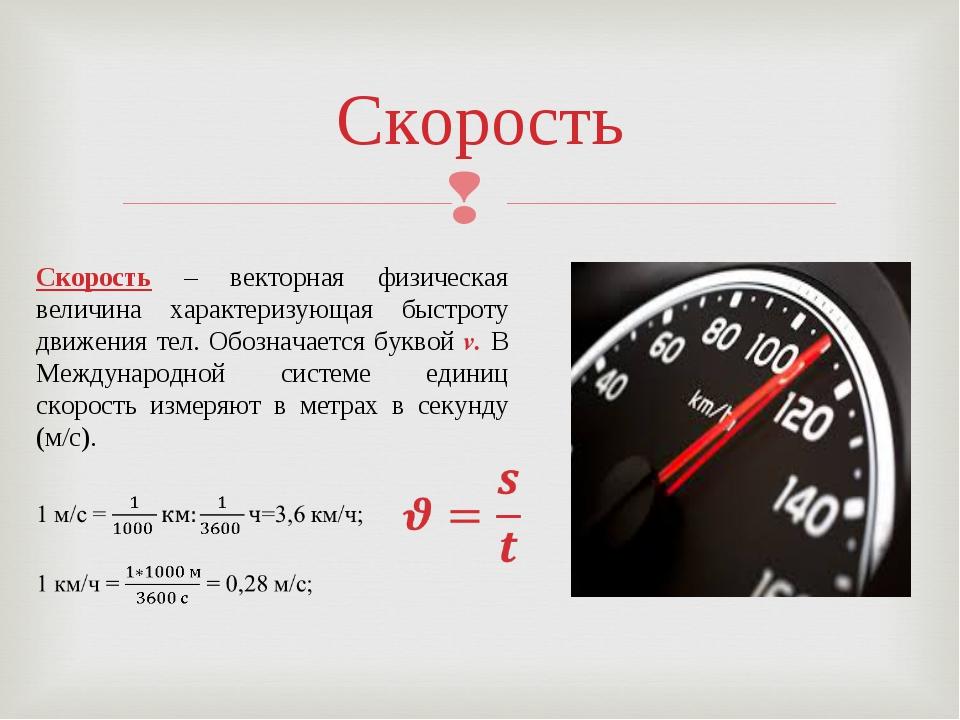 Скорость Скорость – векторная физическая величина характеризующая быстроту дв...