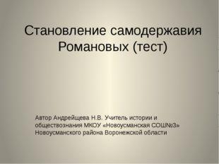 Становление самодержавия Романовых (тест) Автор Андрейщева Н.В. Учитель истор