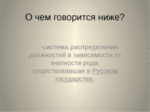 О чем говорится ниже? …-система распределения должностей в зависимости от зн
