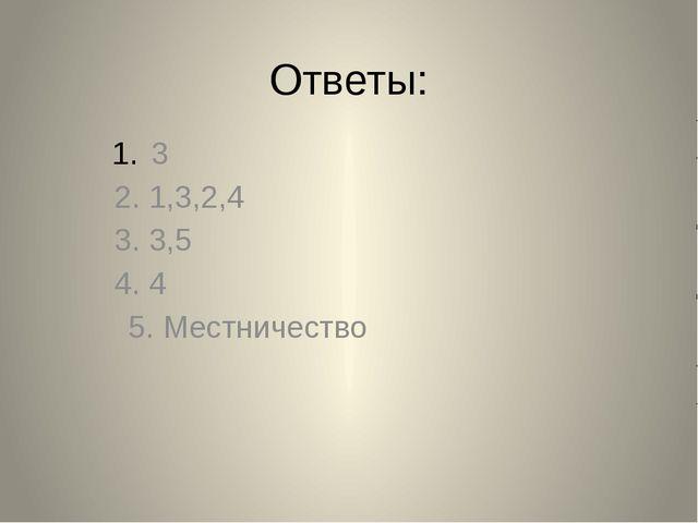 Ответы: 3 2. 1,3,2,4 3. 3,5 4. 4 5. Местничество