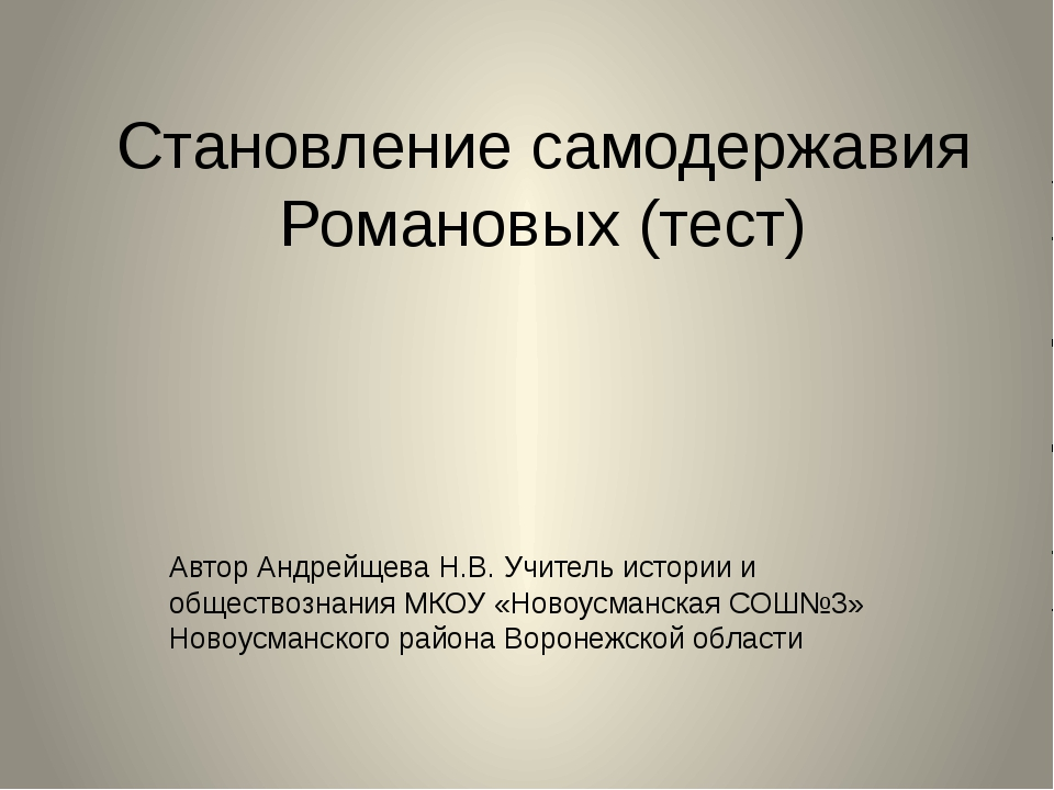 Становление самодержавия Романовых (тест) Автор Андрейщева Н.В. Учитель истор...