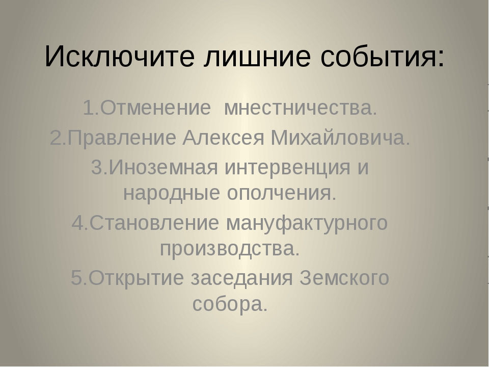Исключите лишние события: 1.Отменение мнестничества. 2.Правление Алексея Миха...