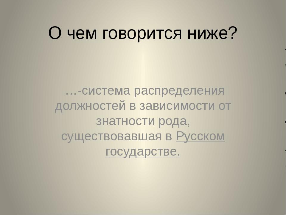 О чем говорится ниже? …-система распределения должностей в зависимости от зн...